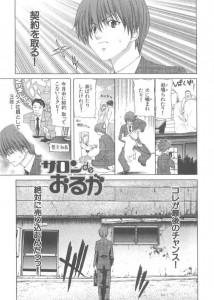 契約を取ってくるハズがスペシャルマッサージで癒されちゃった☆【エロ漫画・エロ同人】