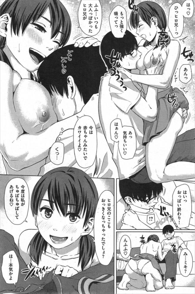 【エロ漫画】幼馴染がヤリマン娘になって誘惑してくるからトロトロのオマンコにセックス中出ししたったwww【makki エロ同人誌】 (6)