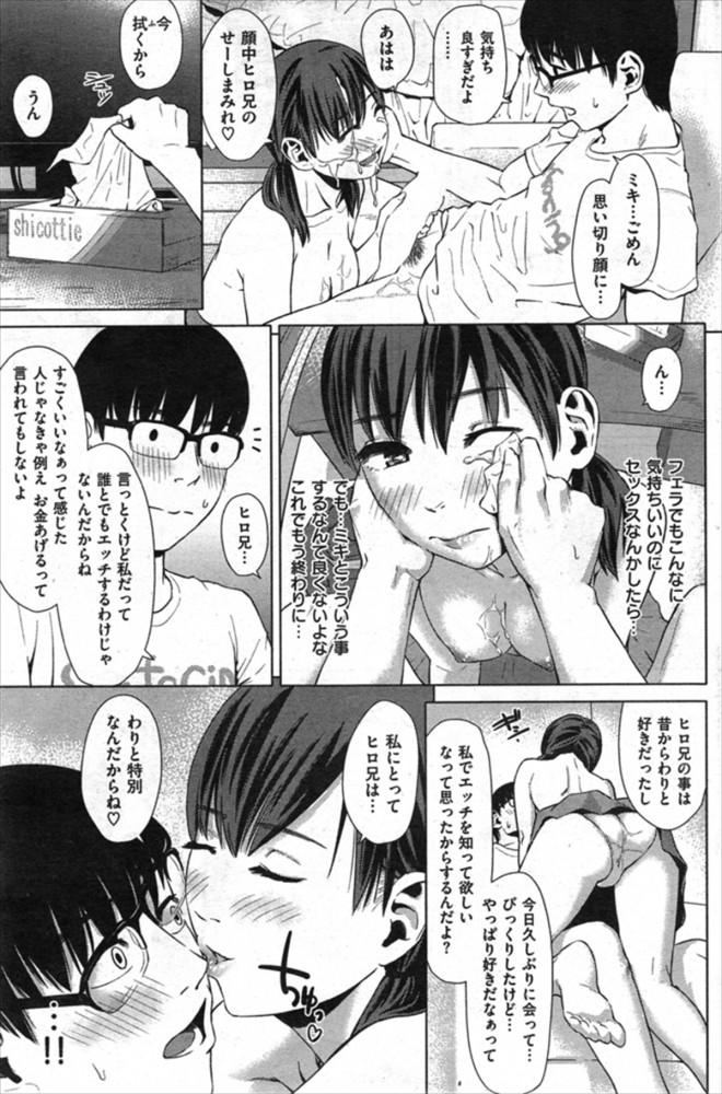 【エロ漫画】幼馴染がヤリマン娘になって誘惑してくるからトロトロのオマンコにセックス中出ししたったwww【makki エロ同人誌】 (9)