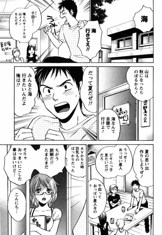 【エロ漫画】サークルの皆で海に行ったカップルが岩陰に隠れて青姦セックス♡【無料 エロ同人誌】 (5)