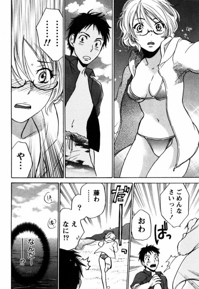 【エロ漫画】サークルの皆で海に行ったカップルが岩陰に隠れて青姦セックス♡【無料 エロ同人誌】 (10)