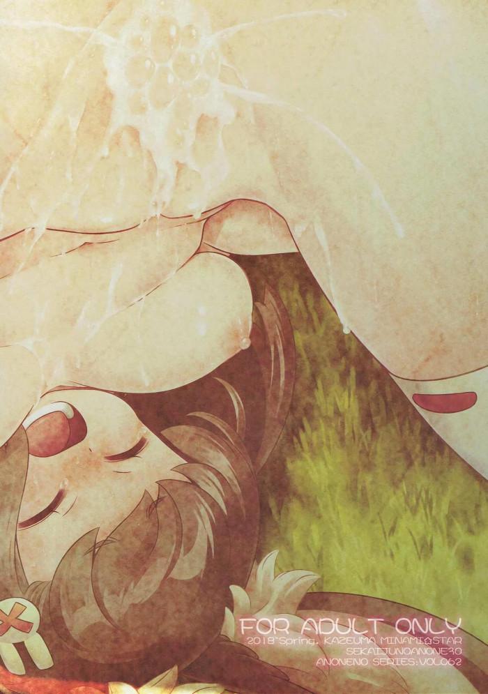 【エロ同人誌 世界樹の迷宮】ついにアイオリスに降り立って新たな冒険に胸を膨らませるセリアンカップルだったが…【かぜうま エロ漫画】 (34)