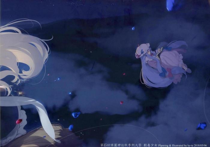 【東方 エロ同人】「東方Project」古明地さとり、霧雨魔理沙のフルカラーレズイラスト集。【無料 エロ漫画】 (123)