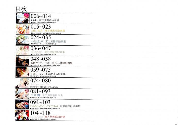 【東方 エロ同人】「東方Project」古明地さとり、霧雨魔理沙のフルカラーレズイラスト集。【無料 エロ漫画】 (5)
