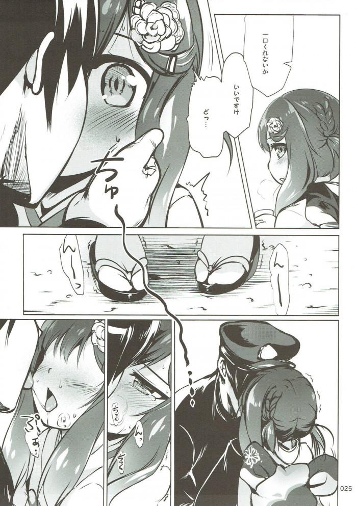 【エロ漫画】幼妻っぽい対馬に欲情したロリコン司令官がいきなりオチンチンを見せてフェラさせて…【無料 エロ同人】 (23)