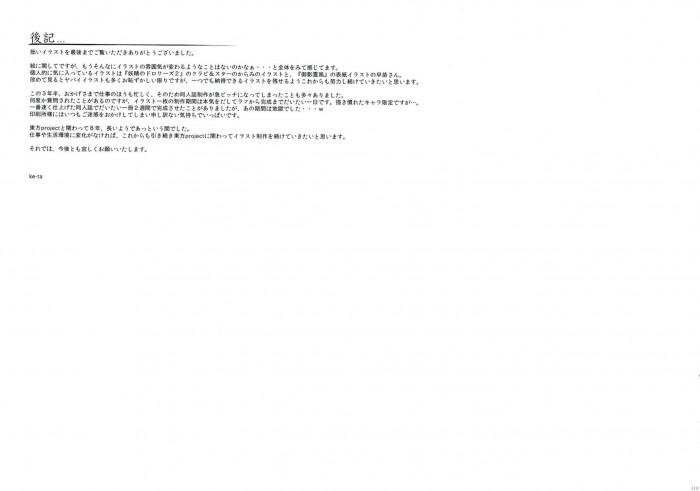 【東方 エロ同人】「東方Project」古明地さとり、霧雨魔理沙のフルカラーレズイラスト集。【無料 エロ漫画】 (119)