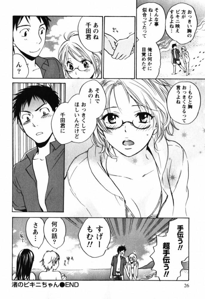 【エロ漫画】サークルの皆で海に行ったカップルが岩陰に隠れて青姦セックス♡【無料 エロ同人誌】 (22)