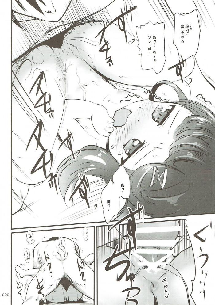 【エロ漫画】幼妻っぽい対馬に欲情したロリコン司令官がいきなりオチンチンを見せてフェラさせて…【無料 エロ同人】 (18)