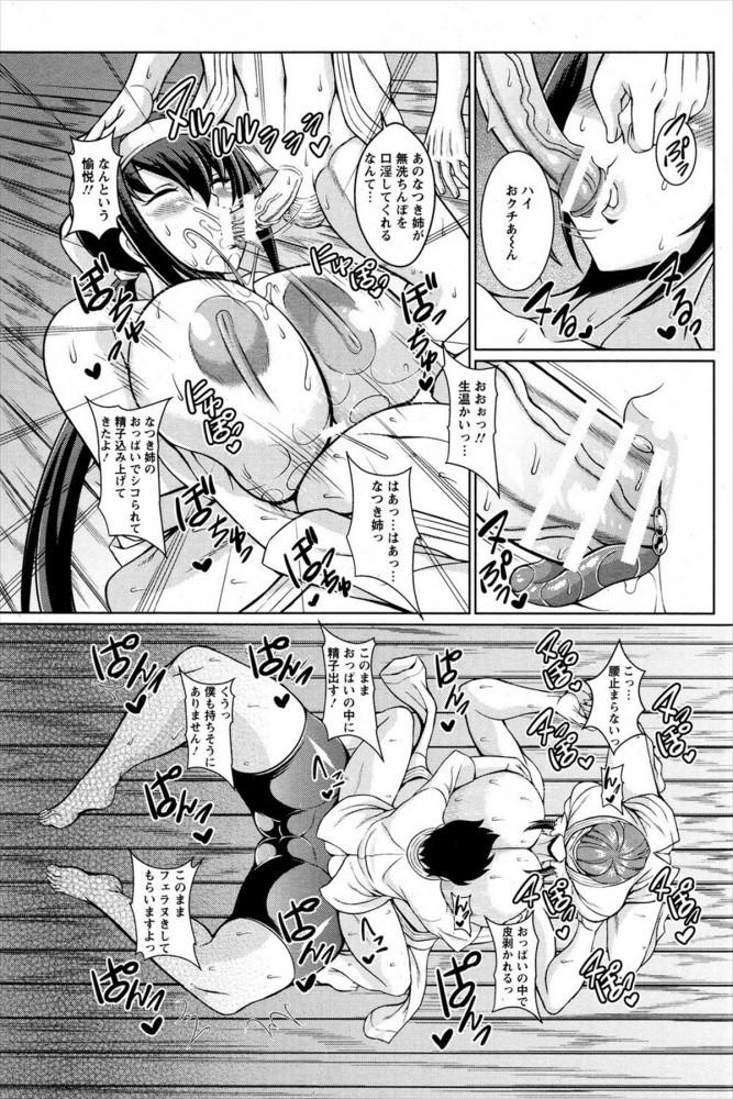 【エロ漫画】道場で少年たちに道着にスパッツで空手を指導する巨乳お姉さん!!あまりに厳しい稽古に少年たちが反撃www【無料 エロ同人】 (8)
