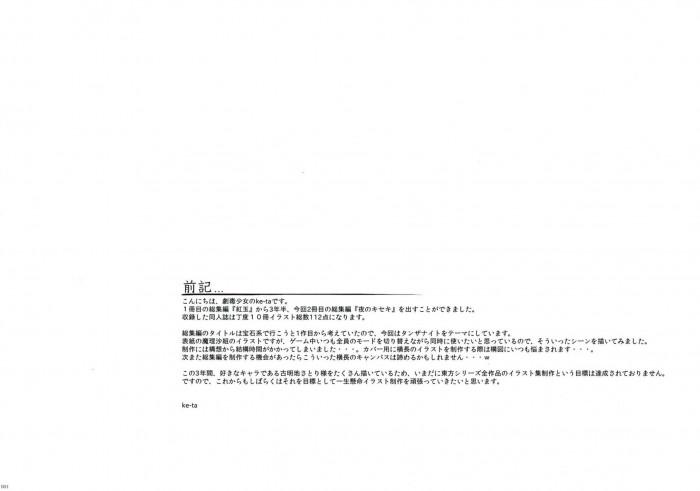 【東方 エロ同人】「東方Project」古明地さとり、霧雨魔理沙のフルカラーレズイラスト集。【無料 エロ漫画】 (4)