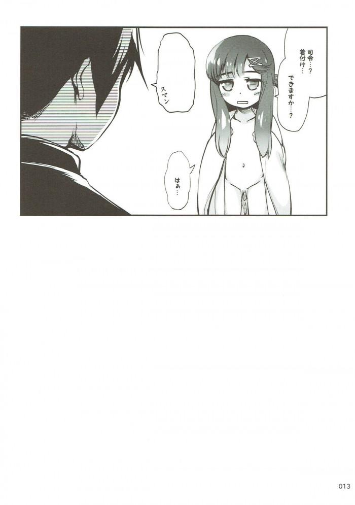【エロ漫画】幼妻っぽい対馬に欲情したロリコン司令官がいきなりオチンチンを見せてフェラさせて…【無料 エロ同人】 (11)