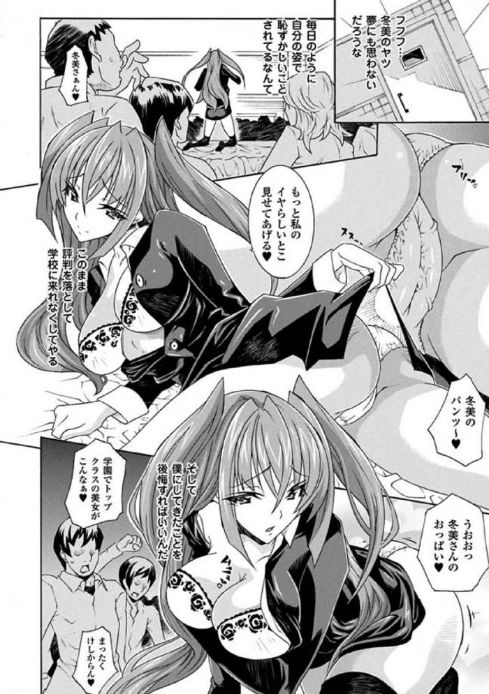 【エロ漫画】みんなの前で双子の姉に犬扱いされて虐げられてる少年が薬で女体化して巨乳な姉になりすまし姉にリベンジするはずが…【無料 エロ同人】 (4)