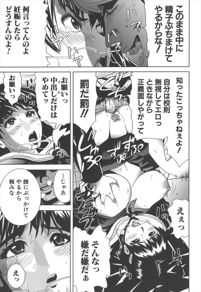 【エロ漫画】トイレで輪姦されて肉便器にされてしまい、ザーメンでセーラー服が汚される巨乳JK!【無料 エロ同人誌】 (11)