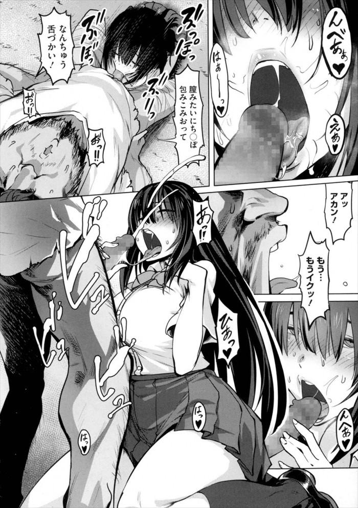 【エロ漫画】ホームレスの男たちがチンポ出して巨乳JKにフェラさせて顔射したり野外で淫乱ビッチマンコ輪姦しちゃうw【ピジャ エロ同人】 (10)