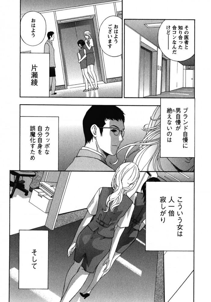 【エロ漫画】ブランド志向が強くハイスペックの男にステータスを見出す巨乳のOLを狙う同僚のプレイボーイwww【無料 エロ同人】 (3)