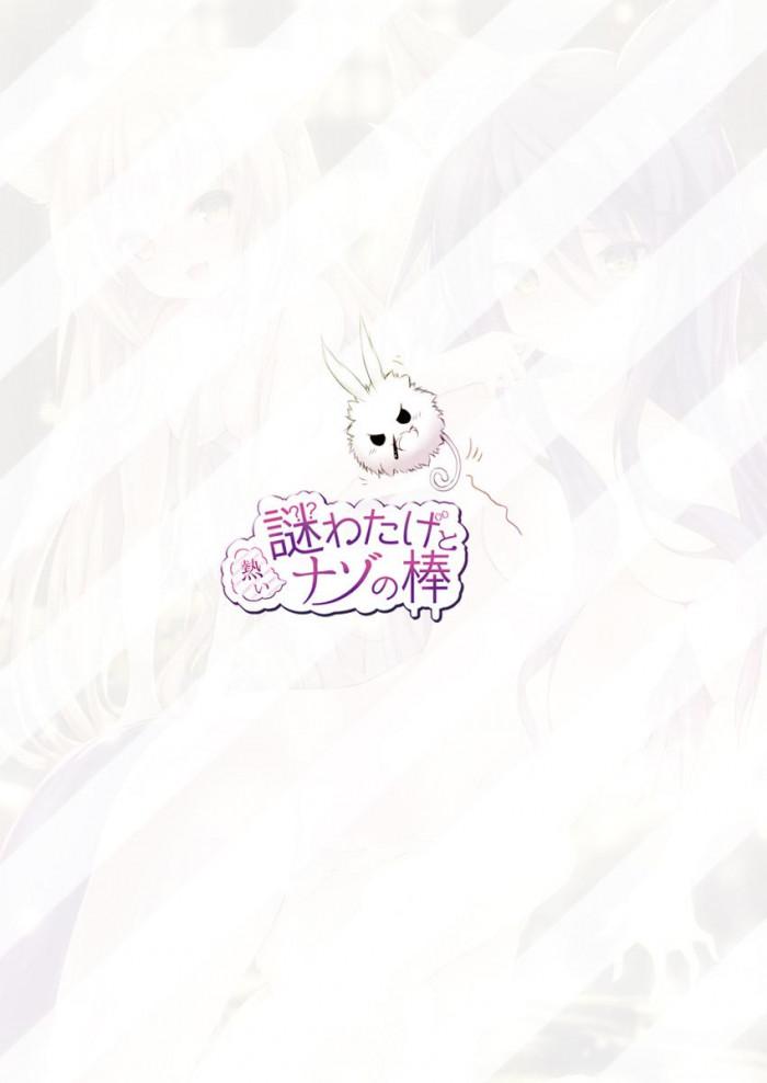 【エロ同人誌 このはな綺譚】柚、棗、皐、蓮たちが入り乱れ状態で気持ちよさ追求してセックスしてるーw【かぼちゃげっと エロ漫画】 (13)