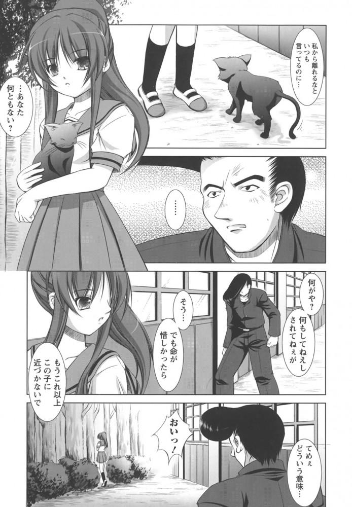 【エロ漫画】黒猫を助けようとしてトラックに轢かれてしまい、気がつくと女にフェラされてセックスしちゃうヤンキーw【たかねのはな エロ同人】 (5)