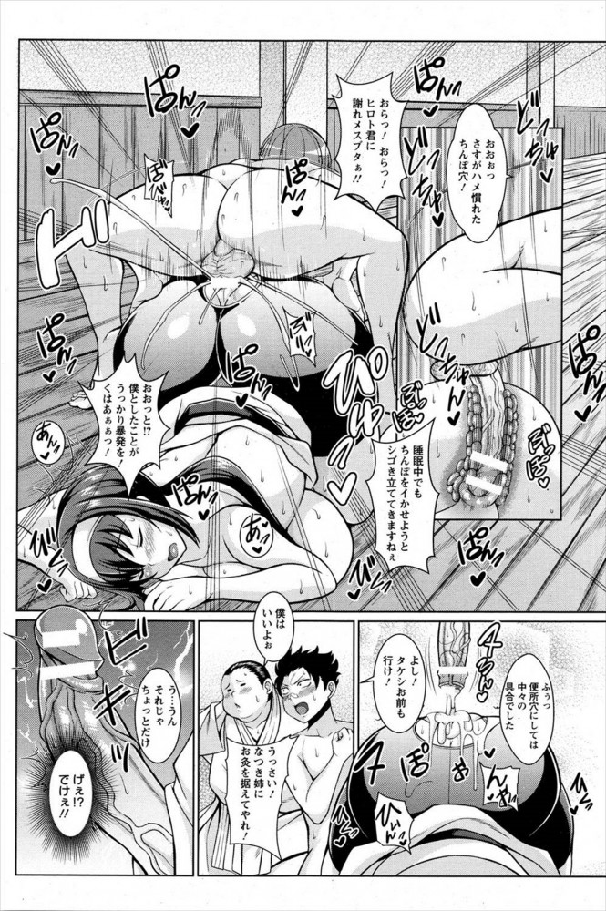 【エロ漫画】道場で少年たちに道着にスパッツで空手を指導する巨乳お姉さん!!あまりに厳しい稽古に少年たちが反撃www【無料 エロ同人】 (13)