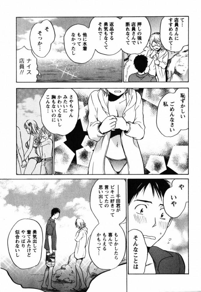 【エロ漫画】サークルの皆で海に行ったカップルが岩陰に隠れて青姦セックス♡【無料 エロ同人誌】 (13)