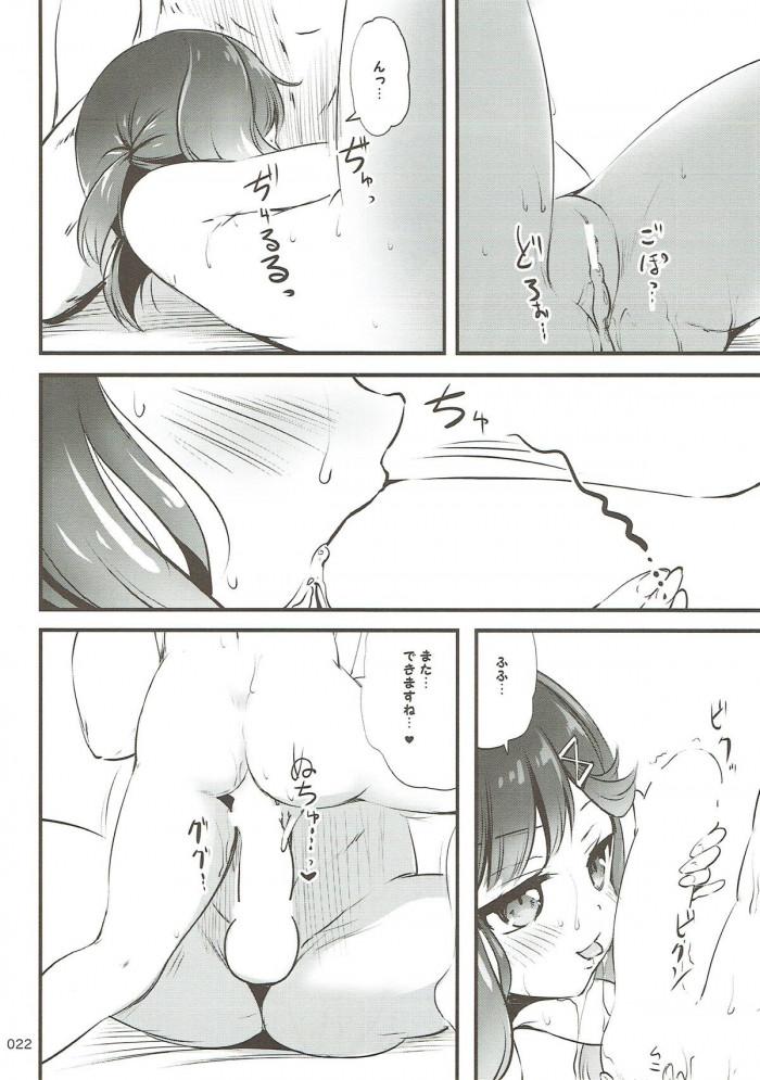 【エロ漫画】幼妻っぽい対馬に欲情したロリコン司令官がいきなりオチンチンを見せてフェラさせて…【無料 エロ同人】 (20)