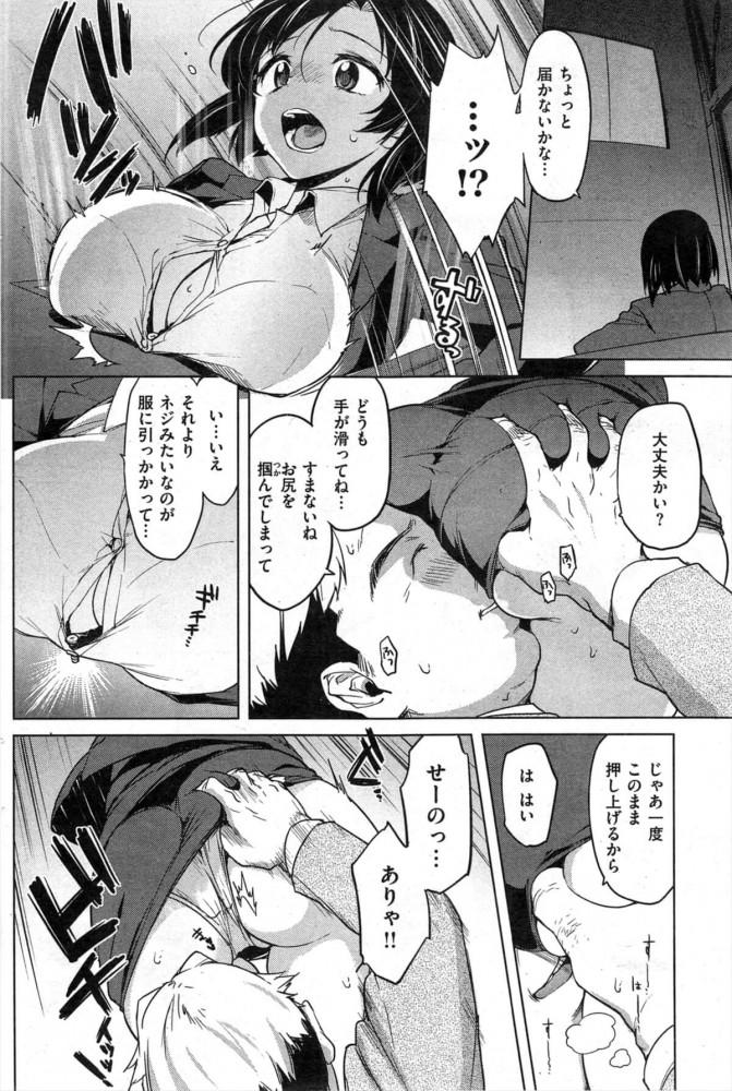 【エロ漫画】社長が警備員に取り入って爆乳OLと2人きりでエレベーターに閉じ込められるように仕組んでセックスするw【無料 エロ同人】 (6)