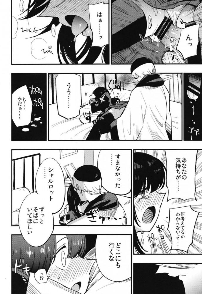 【エロ同人 RO】カイトに立派なプリーストになる、と誓ったシャルロットだったが司教様にアナルファックされて…【無料 エロ漫画】 (74)