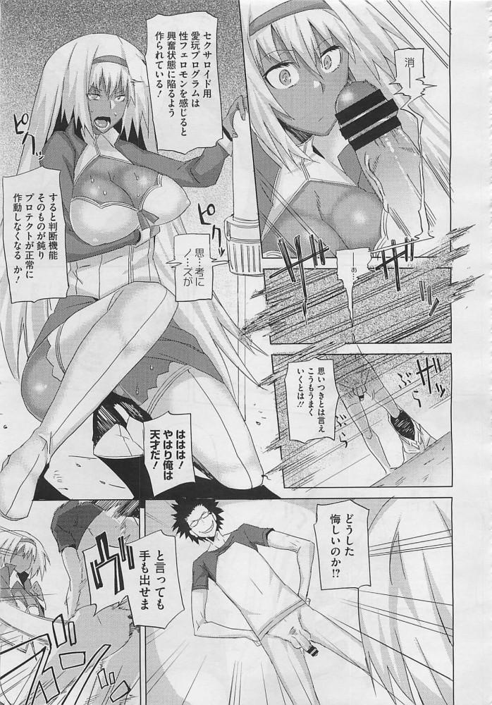 【エロ漫画】依頼された未成熟型セクサロイドを完成させた天才科学者が自ら作り上げた助手の巨乳アンドロイドとセックス!【無料 エロ同人】 (7)