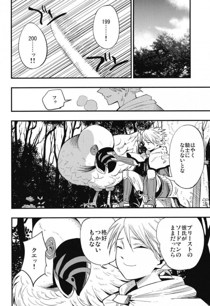 【エロ同人 RO】カイトに立派なプリーストになる、と誓ったシャルロットだったが司教様にアナルファックされて…【無料 エロ漫画】 (76)