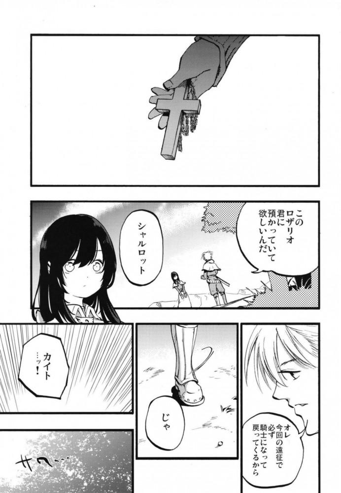 【エロ同人 RO】カイトに立派なプリーストになる、と誓ったシャルロットだったが司教様にアナルファックされて…【無料 エロ漫画】 (7)