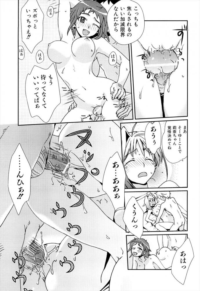 【エロ漫画】男女4人で混浴風呂でお酒飲んで4Pセックスしちゃいましたww【環々唯 エロ同人誌】 (15)