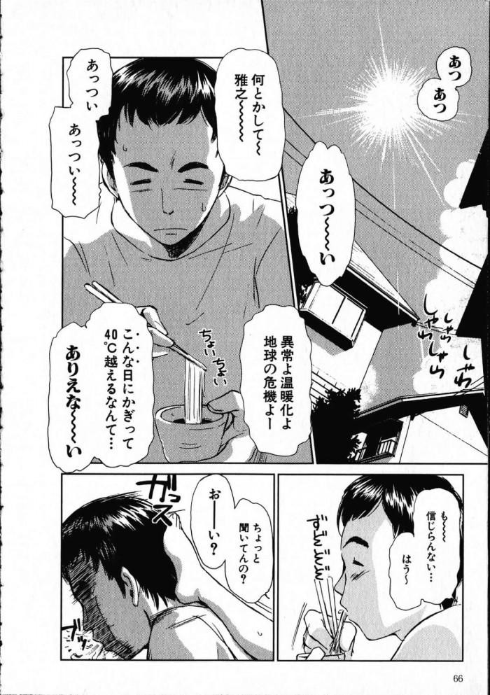 【エロ漫画】暑い夏の日に水風呂で彼女とイチャラブセックスして中出ししたったwww【無料 エロ同人】 (2)