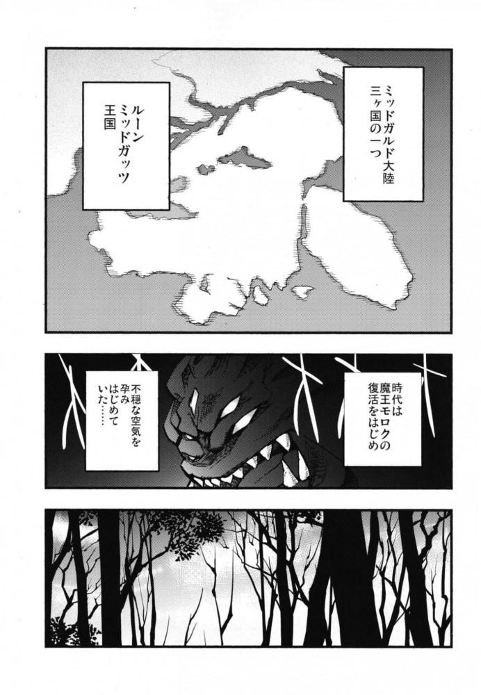 【エロ同人 RO】カイトに立派なプリーストになる、と誓ったシャルロットだったが司教様にアナルファックされて…【無料 エロ漫画】 (9)