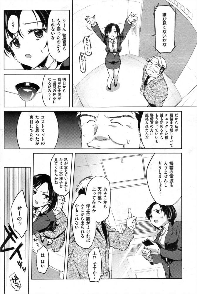 【エロ漫画】社長が警備員に取り入って爆乳OLと2人きりでエレベーターに閉じ込められるように仕組んでセックスするw【無料 エロ同人】 (4)