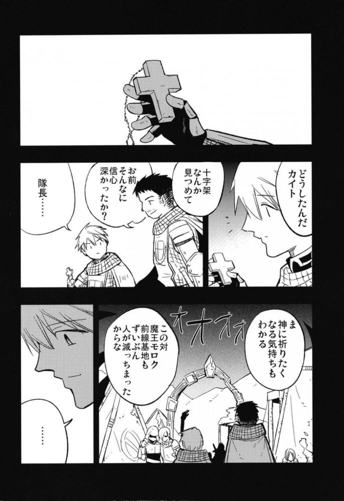 【エロ同人 RO】カイトに立派なプリーストになる、と誓ったシャルロットだったが司教様にアナルファックされて…【無料 エロ漫画】 (84)