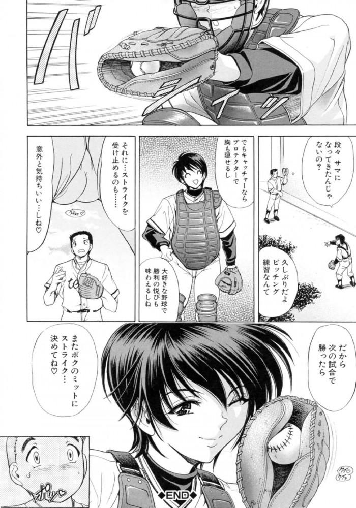 【エロ漫画】爆乳痴女JKが野球部員たちの汗臭い肉棒バットで全身ザーメンまみれwwwww【瓦屋A太 エロ同人誌】 (26)