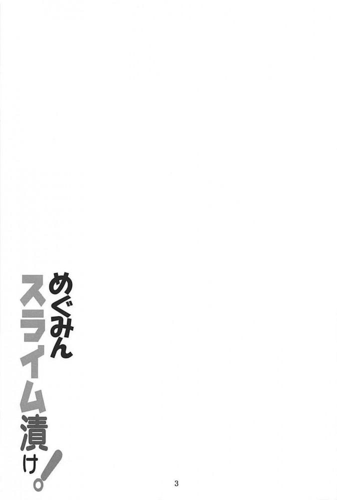【エロ同人 このすば】スライムに絡みつかれて異種姦レイプ陵辱されてしまう貧乳少女のめぐみん!【無料 エロ漫画】 (2)