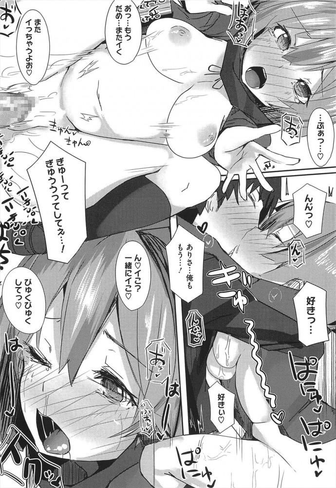 【エロ漫画】吹き抜けてゆく風に春の匂いを感じる巨乳JK。非常階段に閉じ込められ尿意に襲われてる現実に半分絶望…【無料 エロ同人誌】 (14)
