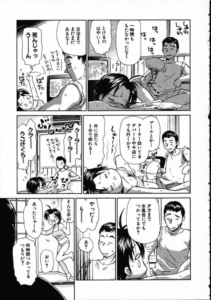 【エロ漫画】暑い夏の日に水風呂で彼女とイチャラブセックスして中出ししたったwww【無料 エロ同人】 (9)