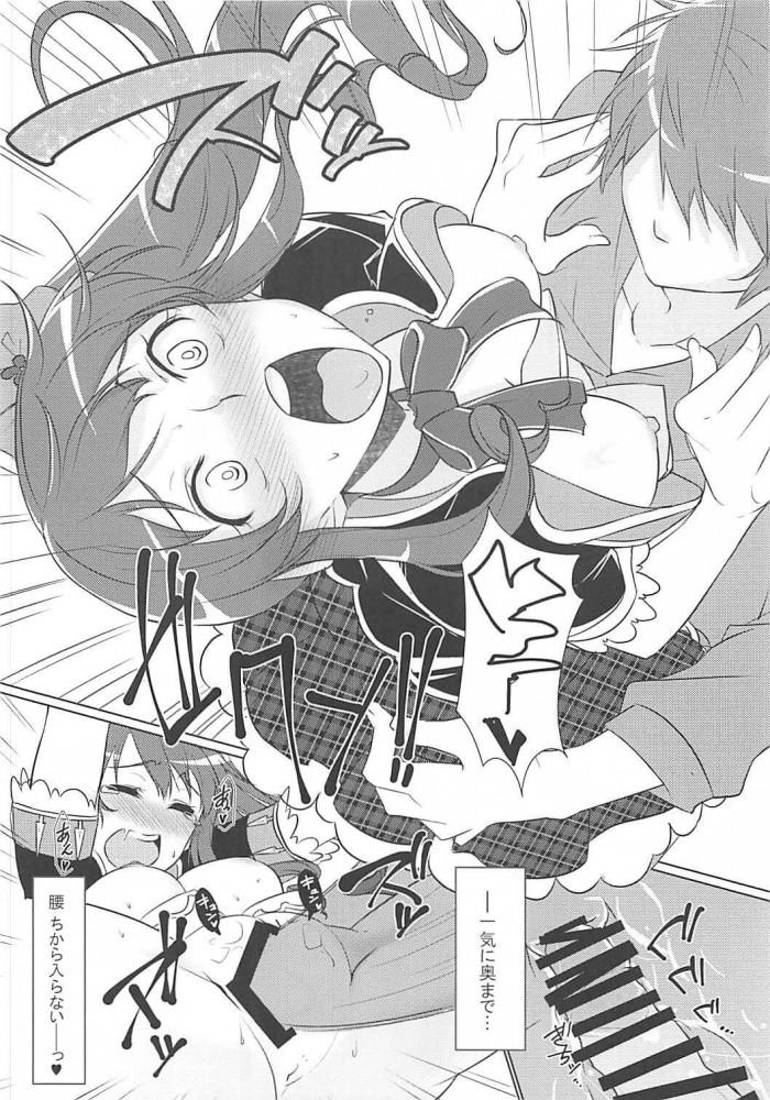 【エロ同人 グラブル】フタナリのジータがハリエちゃんにフェラされて顔射したりレズセックスしちゃってるよwww【無料 エロ漫画】 (7)