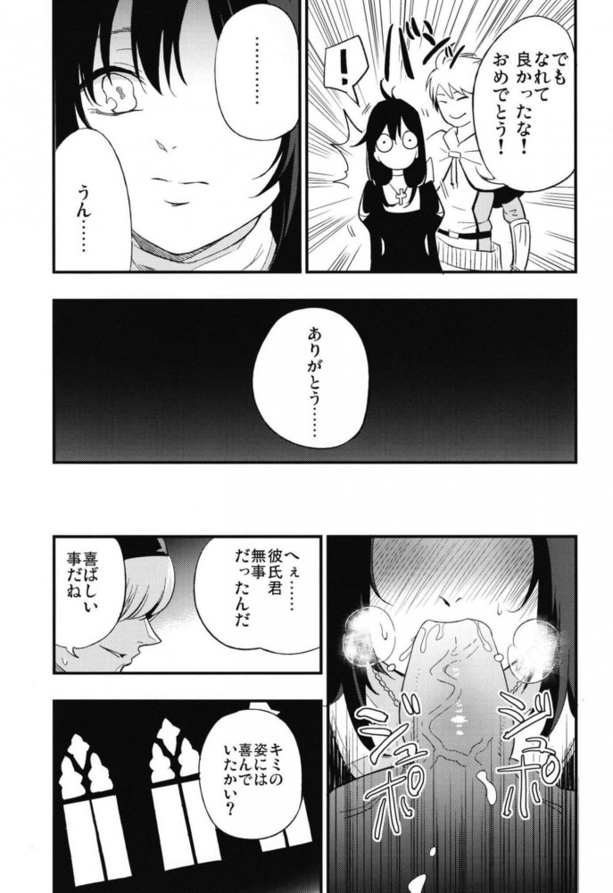 【エロ同人 RO】カイトに立派なプリーストになる、と誓ったシャルロットだったが司教様にアナルファックされて…【無料 エロ漫画】 (37)