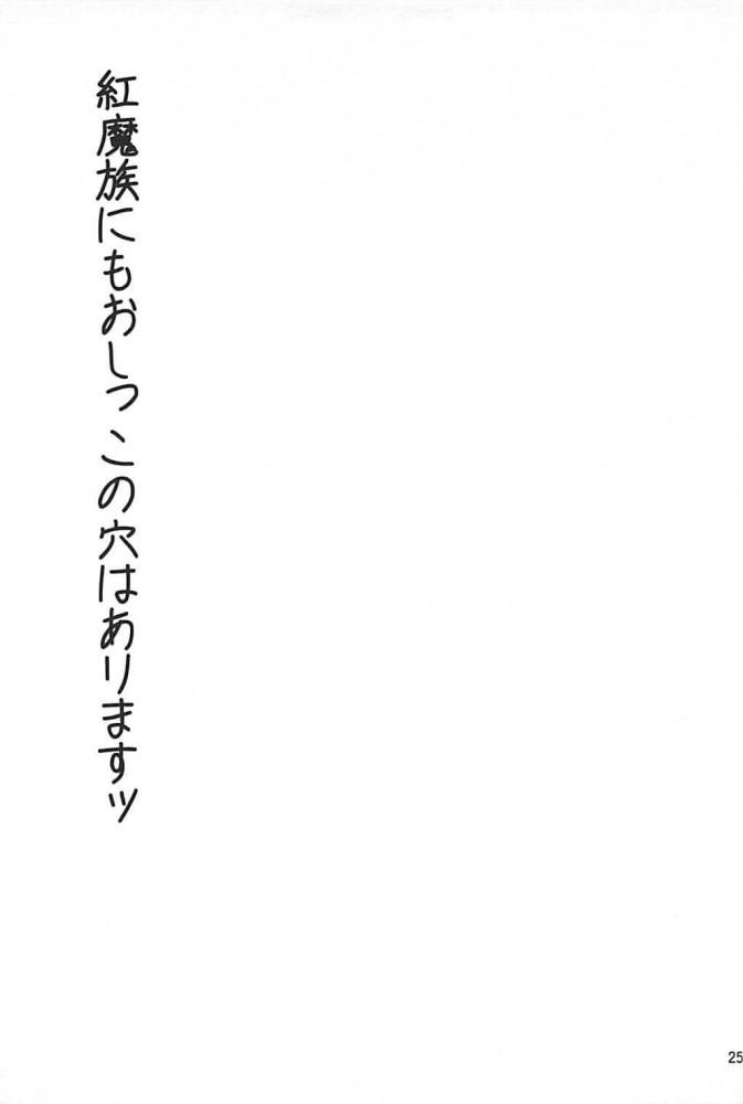 【エロ同人 このすば】スライムに絡みつかれて異種姦レイプ陵辱されてしまう貧乳少女のめぐみん!【無料 エロ漫画】 (24)