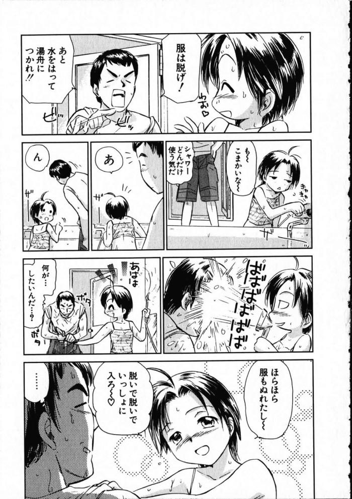 【エロ漫画】暑い夏の日に水風呂で彼女とイチャラブセックスして中出ししたったwww【無料 エロ同人】 (11)