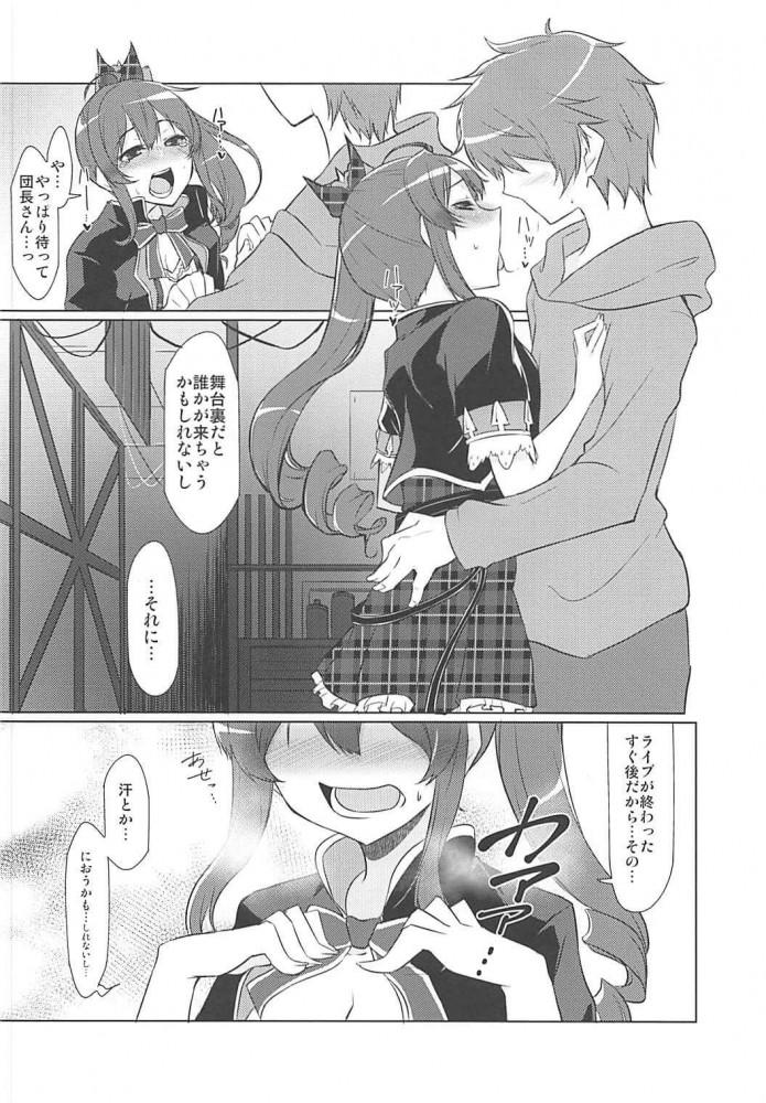 【エロ同人 グラブル】フタナリのジータがハリエちゃんにフェラされて顔射したりレズセックスしちゃってるよwww【無料 エロ漫画】 (3)