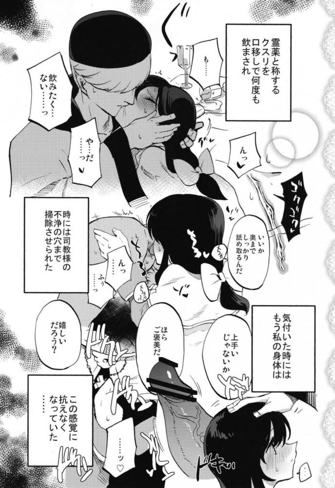 【エロ同人 RO】カイトに立派なプリーストになる、と誓ったシャルロットだったが司教様にアナルファックされて…【無料 エロ漫画】 (25)