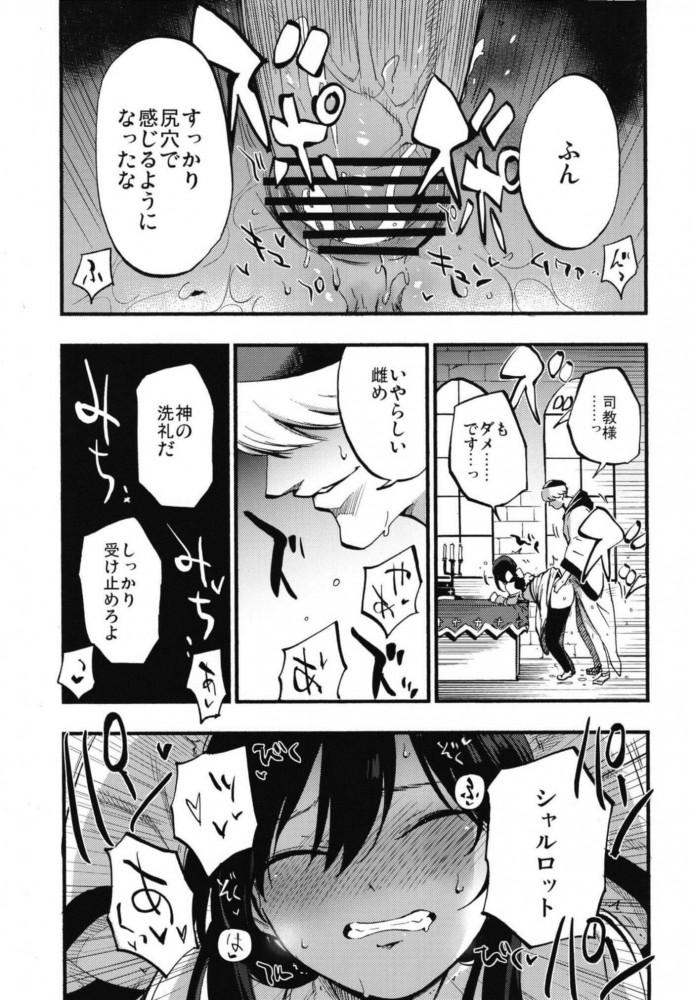 【エロ同人 RO】カイトに立派なプリーストになる、と誓ったシャルロットだったが司教様にアナルファックされて…【無料 エロ漫画】 (13)