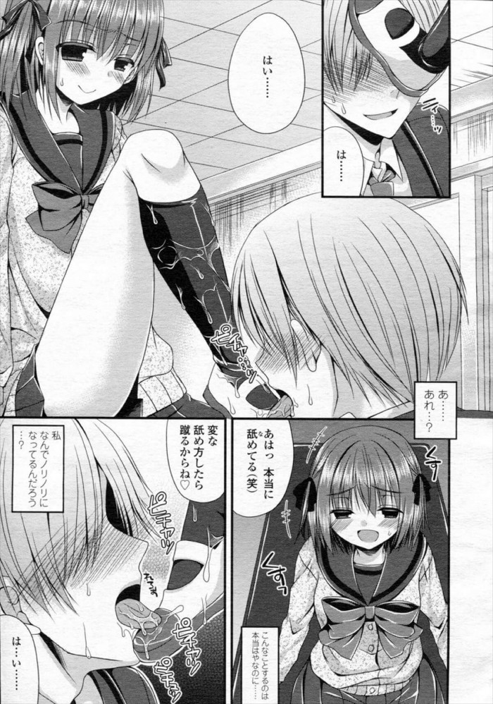 【エロ漫画】しつこく告白してくる男子にビンタしたら興奮して「もっと僕を殴って…!」とか言っちゃう変態ドM男だったw【無料 エロ同人】 (15)
