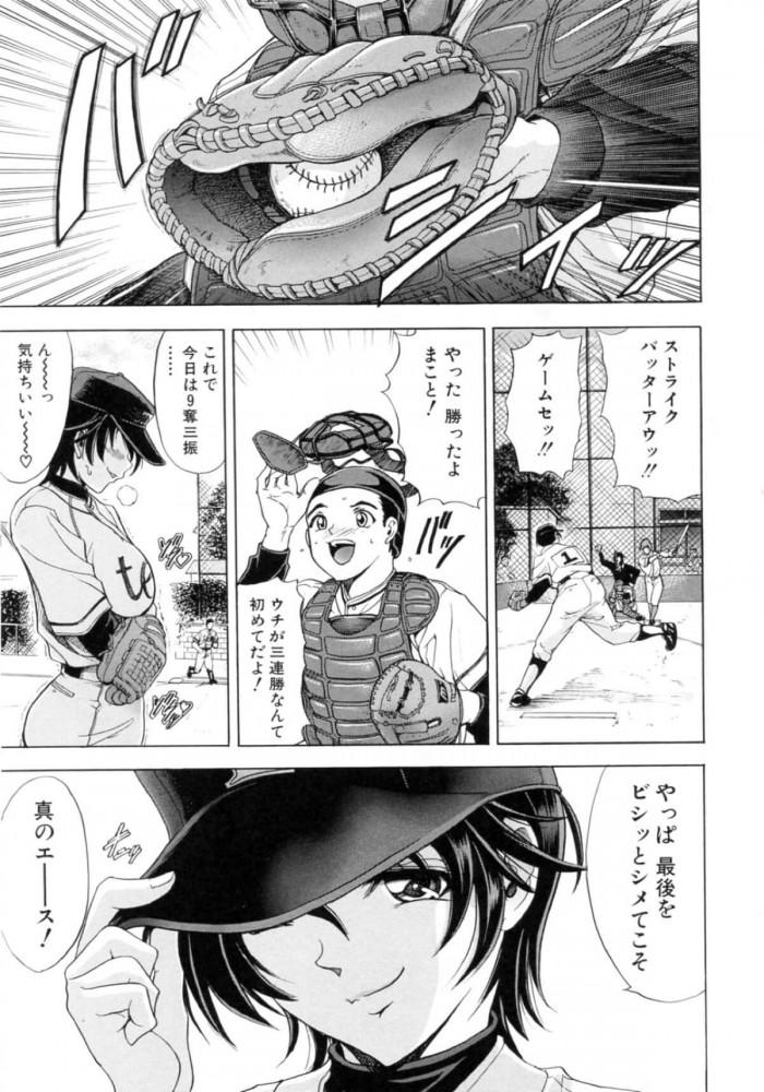 【エロ漫画】爆乳痴女JKが野球部員たちの汗臭い肉棒バットで全身ザーメンまみれwwwww【瓦屋A太 エロ同人誌】 (1)