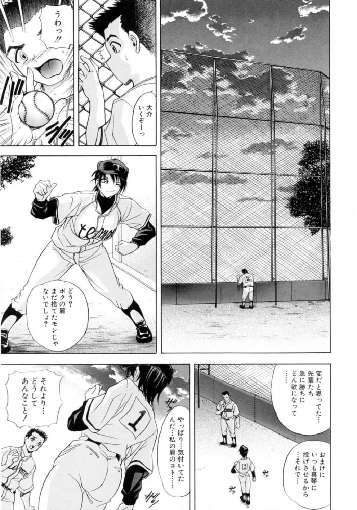 【エロ漫画】爆乳痴女JKが野球部員たちの汗臭い肉棒バットで全身ザーメンまみれwwwww【瓦屋A太 エロ同人誌】 (15)