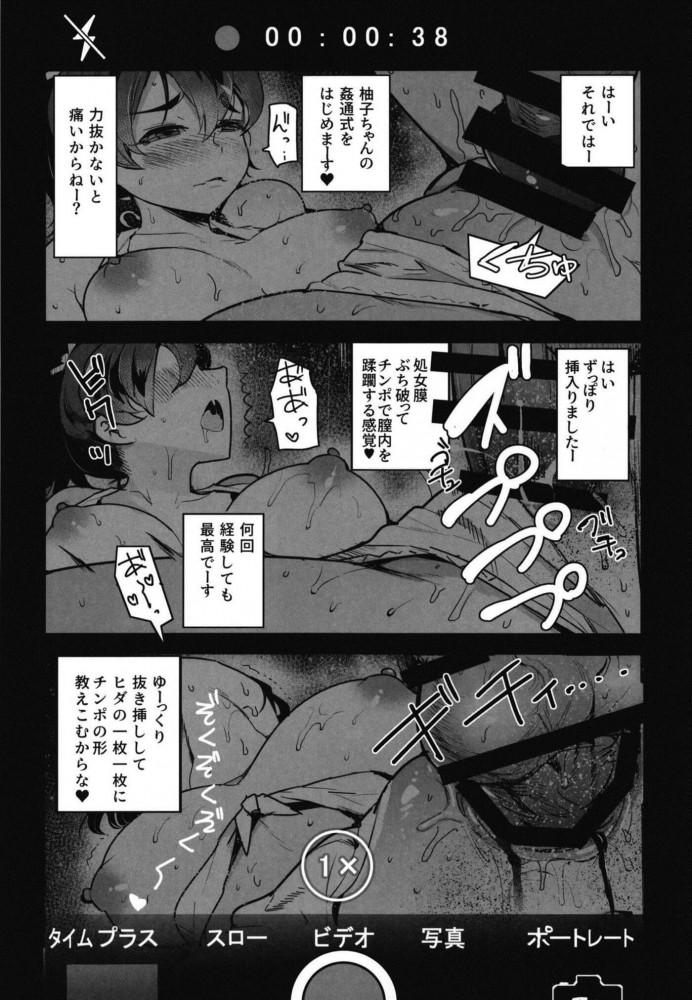【エロ同人 ガルパン】海でナンパしてきた男たちにノコノコついて行っちゃう無知な爆乳JKの小山柚子ww【無料 エロ漫画】 (21)