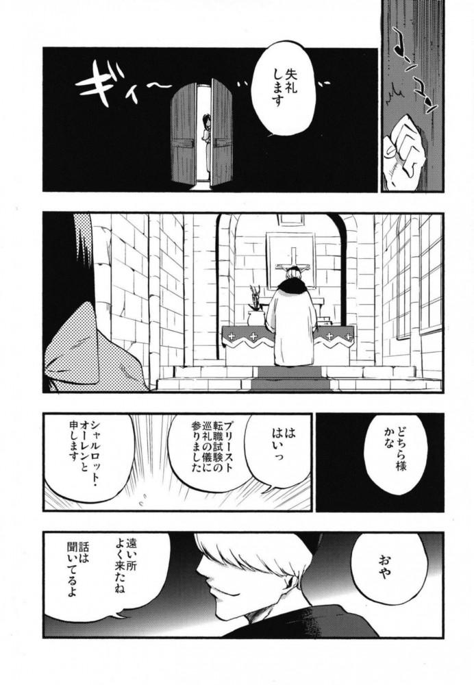 【エロ同人 RO】カイトに立派なプリーストになる、と誓ったシャルロットだったが司教様にアナルファックされて…【無料 エロ漫画】 (17)
